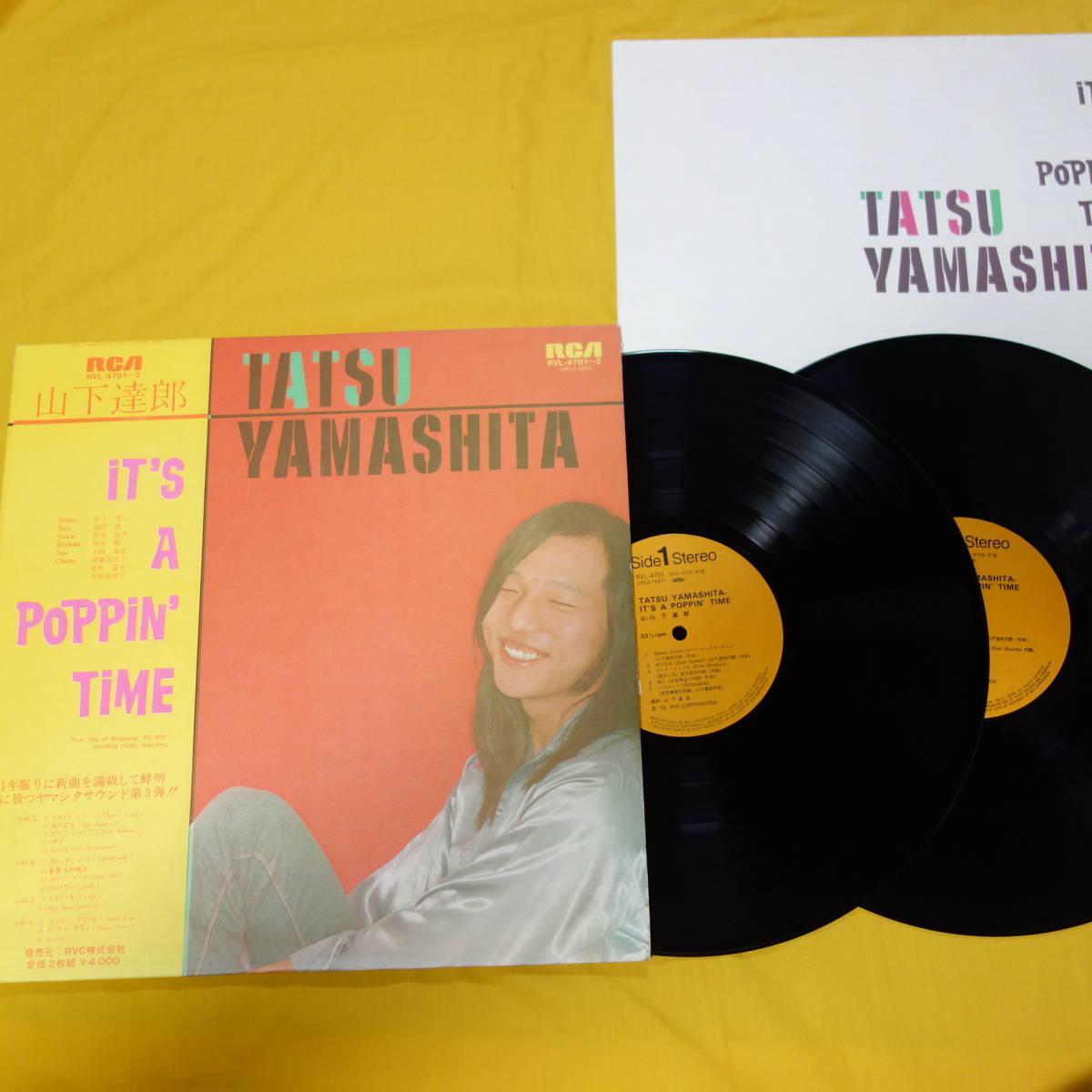 山下達郎 2枚組 RVL-4701~2 IT's A POPPIN' TIME / 帯付き 歌詞カード付き LP レコード アナログ盤 シティーポップ
