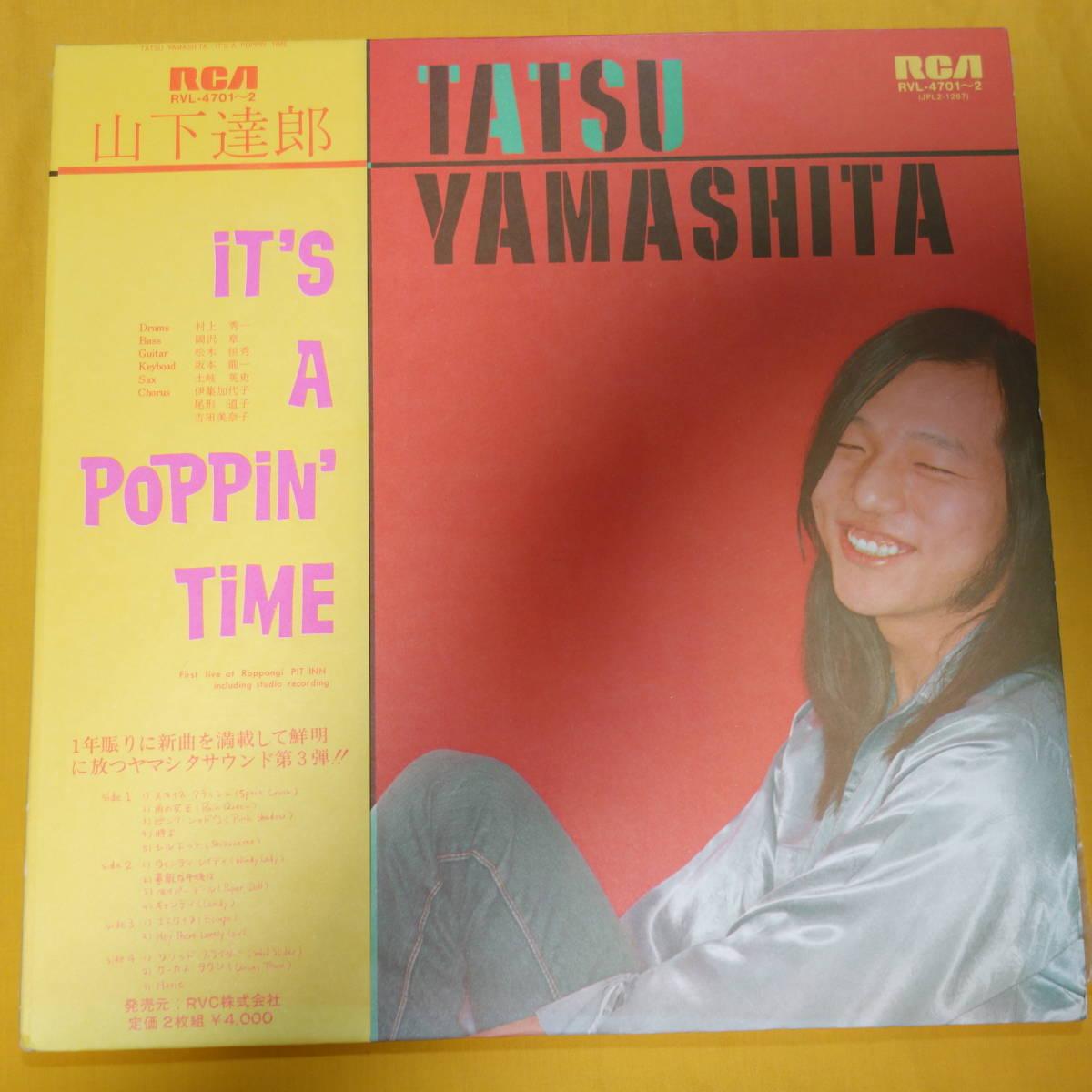 山下達郎 2枚組 RVL-4701~2 IT's A POPPIN' TIME / 帯付き 歌詞カード付き LP レコード アナログ盤 シティーポップ_画像2