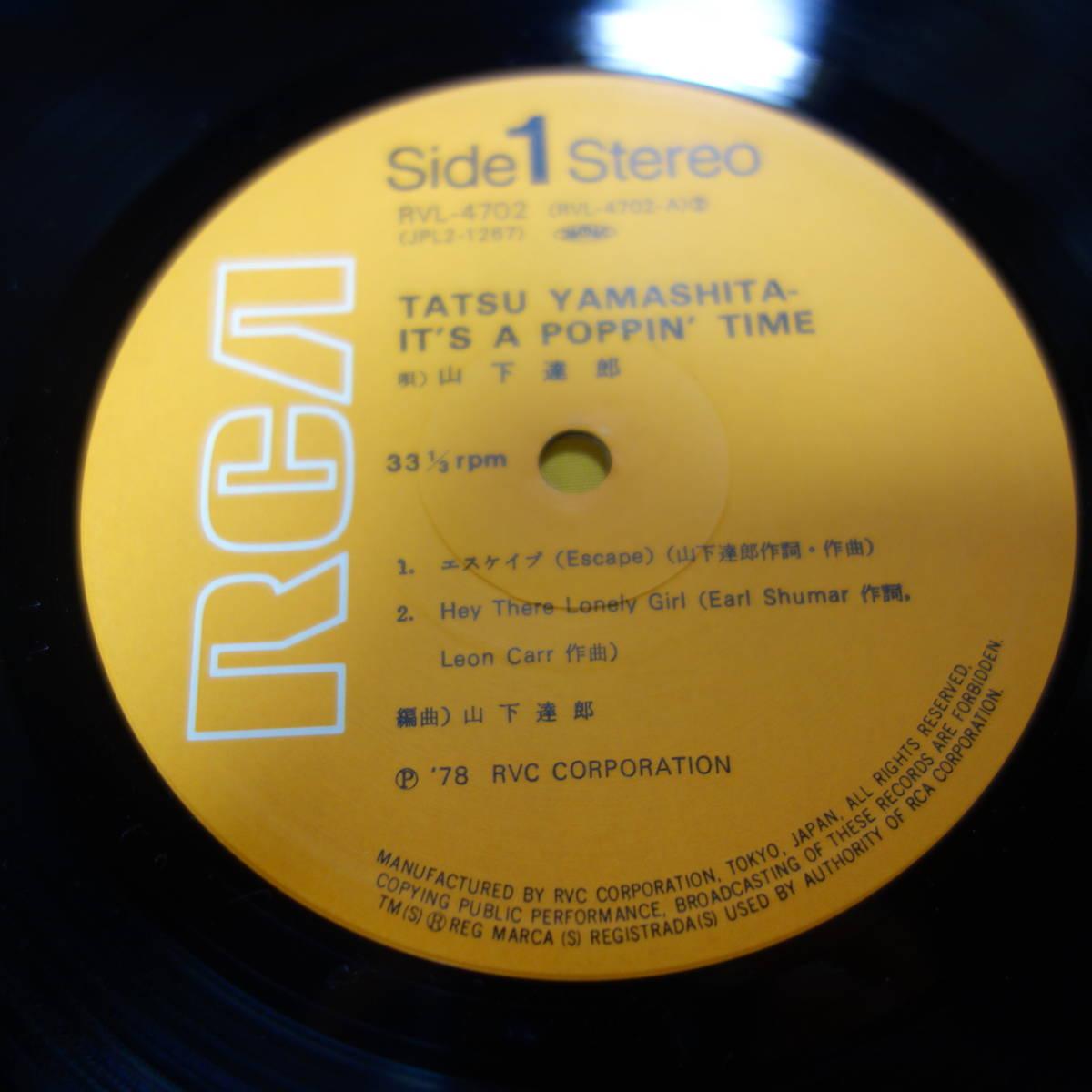 山下達郎 2枚組 RVL-4701~2 IT's A POPPIN' TIME / 帯付き 歌詞カード付き LP レコード アナログ盤 シティーポップ_画像6