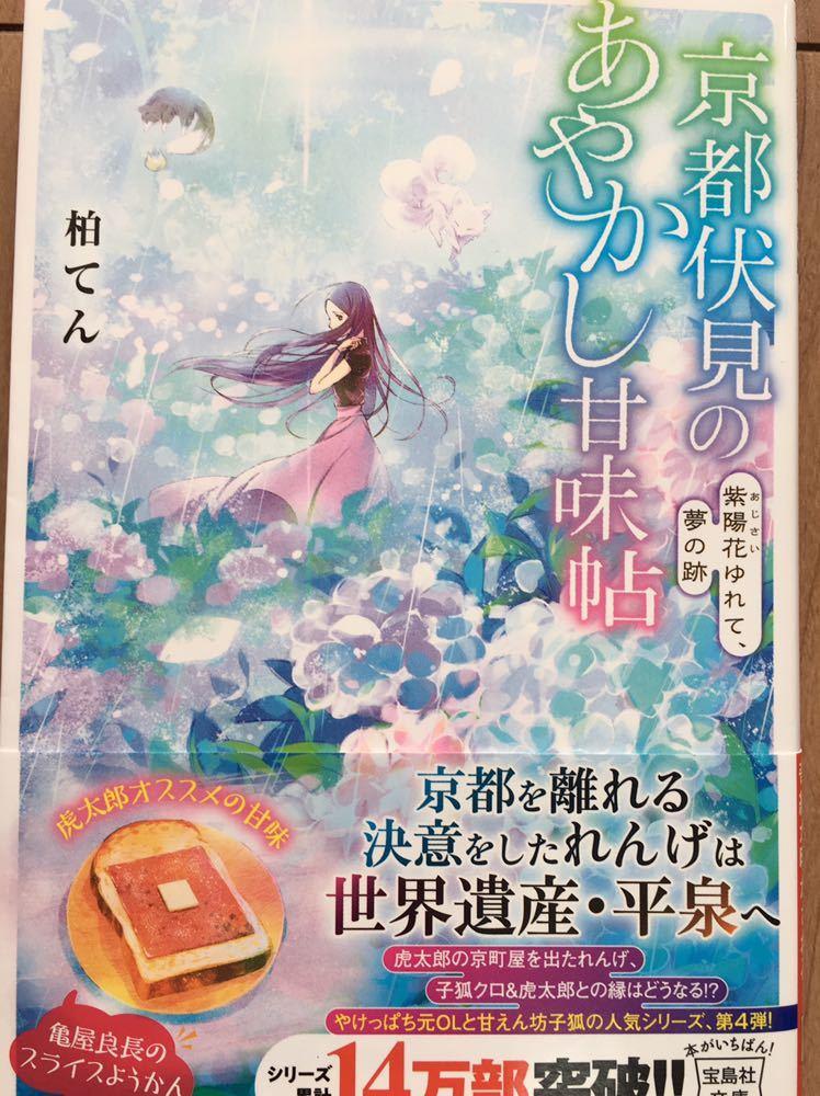「京都伏見のあやかし甘味帖 紫陽花ゆれて、夢の跡」 柏 てん