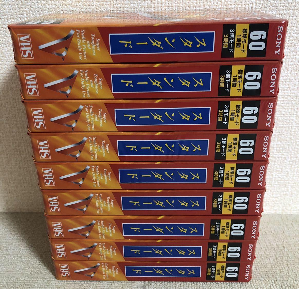 売り切り/未使用/未開封/SONY/ビデオテープ/VHS/9本セット_画像5