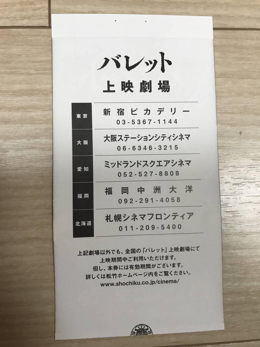 映画半券 バレット シルベスタースタローン ムビチケ_画像2