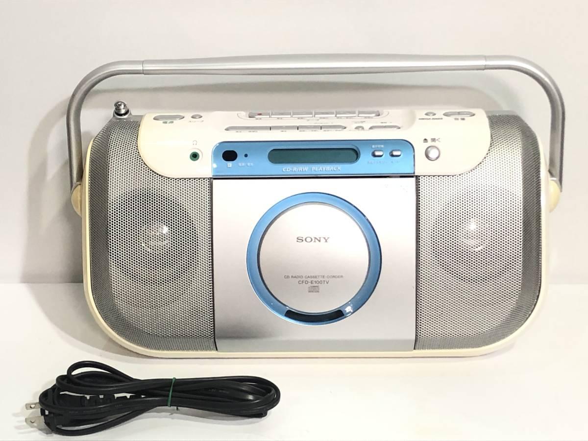 SONY ソニー コンパクト CD ラジオ カセット レコーダー CFD-E100TV 2008年