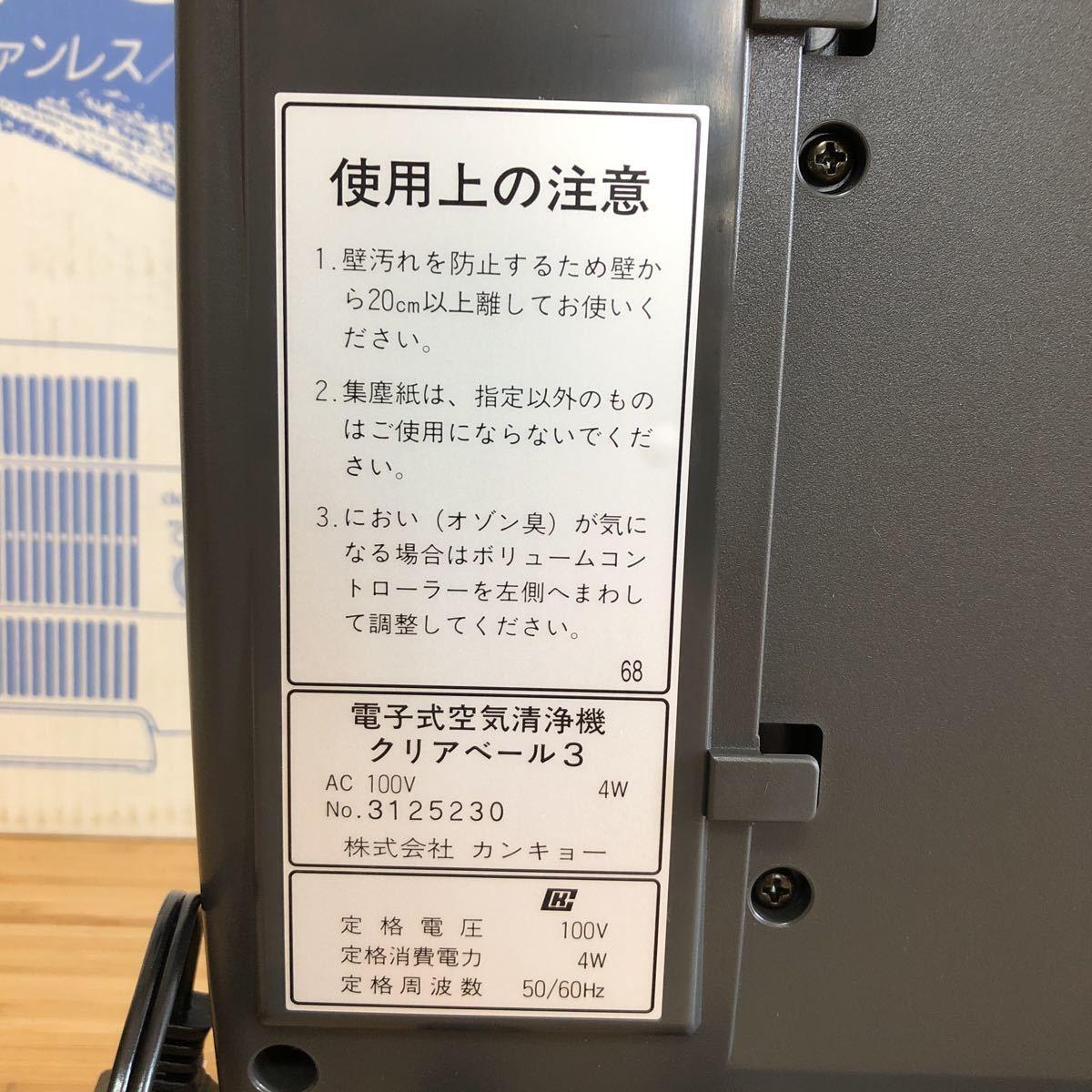 1円スタート! 【動作確認済み】【美品】② KANKYO カンキョー clearveil3 クリアベール ファンレス/電子式空気清浄機 集塵紙付き