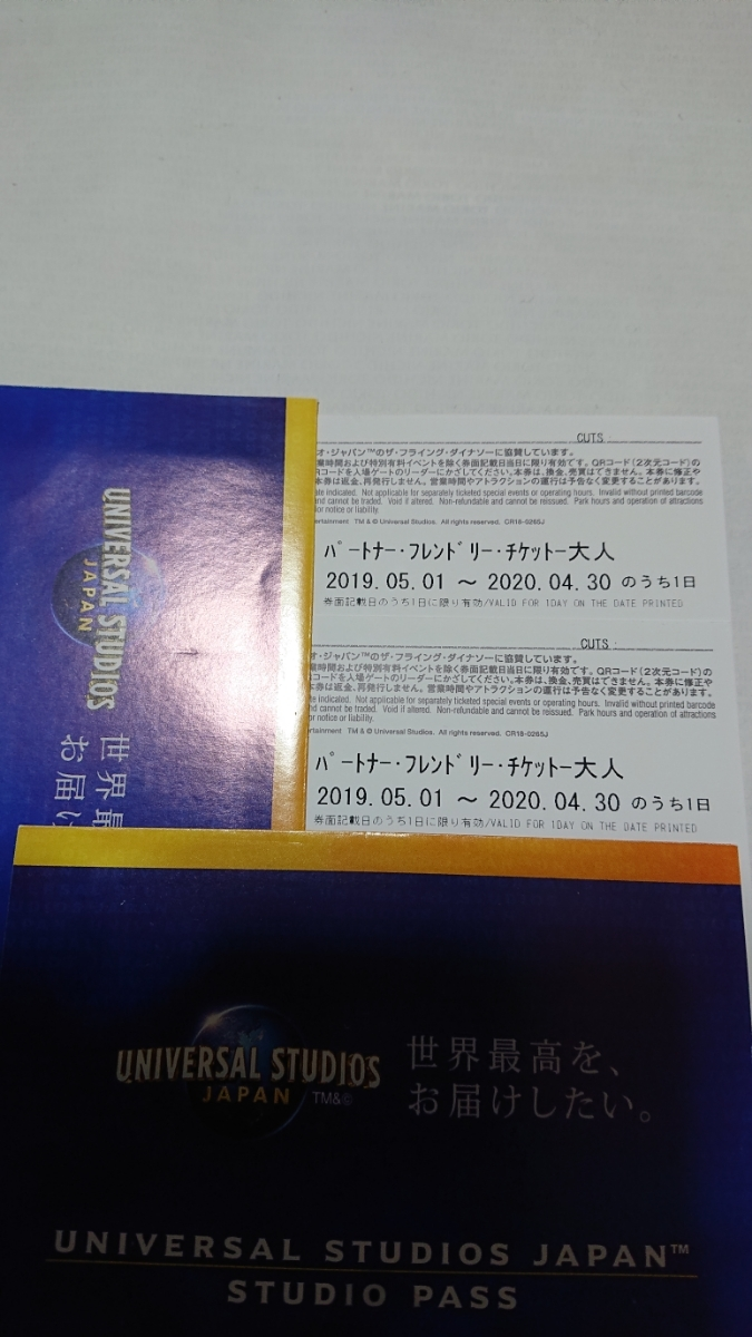 ユニバーサルスタジオジャパン チケット大人2枚セット 有効期限2020年4月30日_画像2