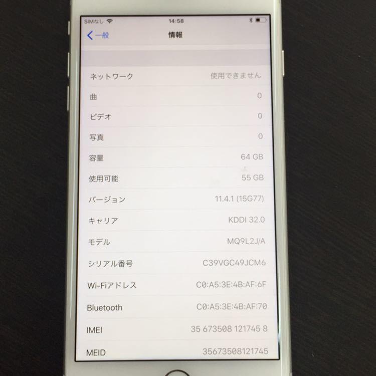 1円~!! SIMフリー iphone8Plus 64GB シルバー ☆バッテリー95%☆ Apple アイフォン au ドコモ ソフトバンク_画像9