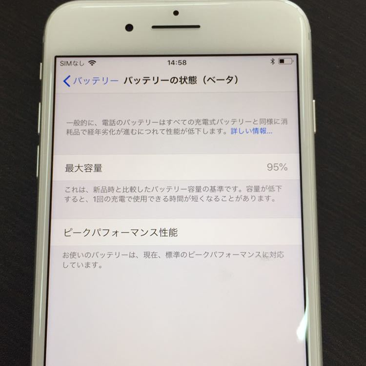 1円~!! SIMフリー iphone8Plus 64GB シルバー ☆バッテリー95%☆ Apple アイフォン au ドコモ ソフトバンク_画像10