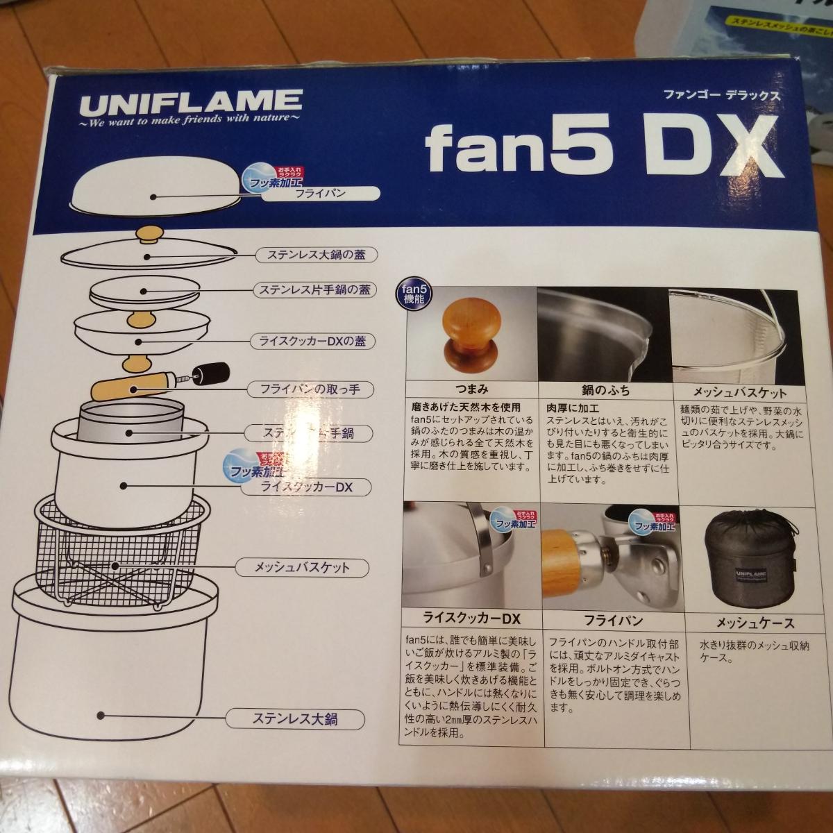 ユニフレーム fan5 トレイルケトル クッカーセット 4~5人用 UNIFLAME 中古 送料無料 _画像7