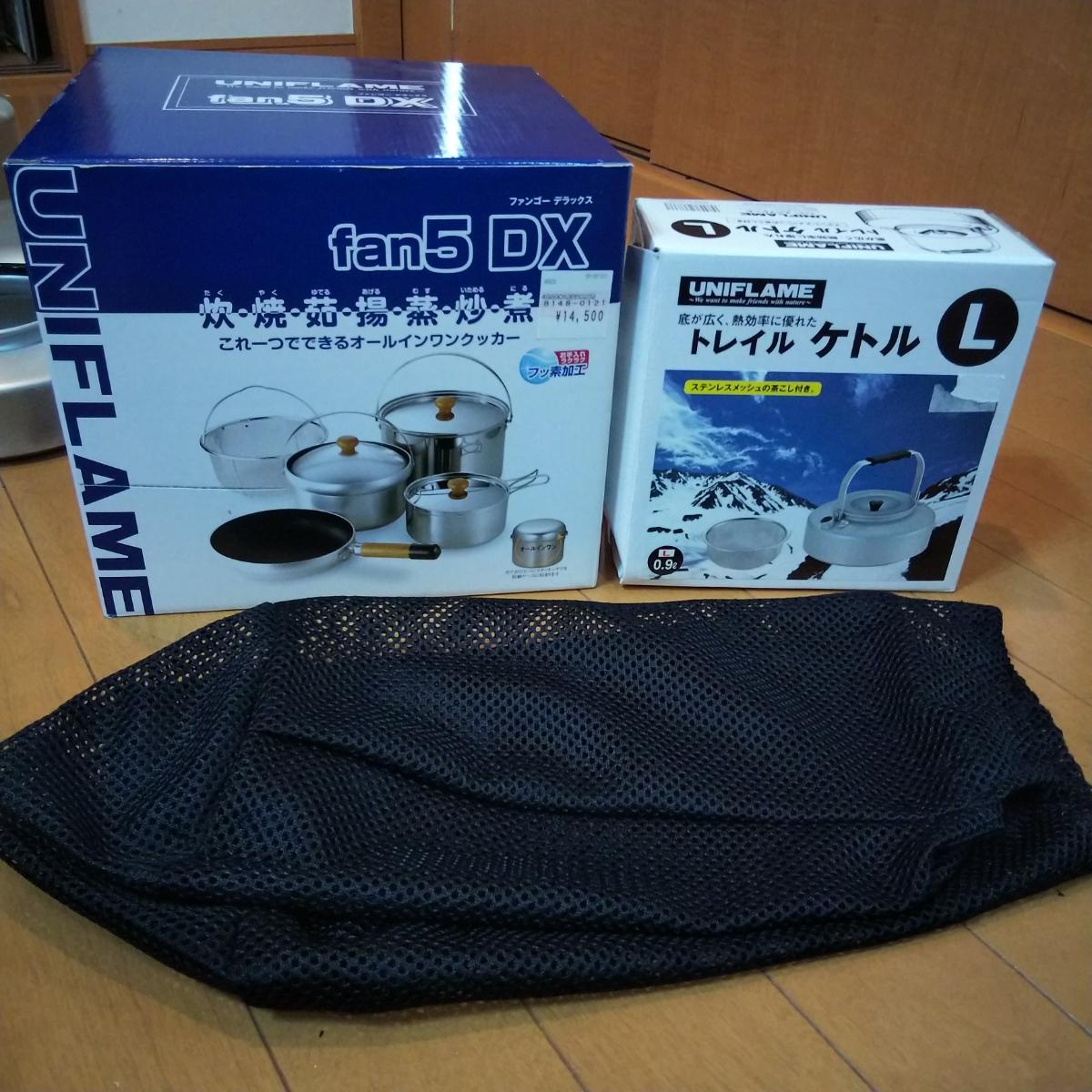 ユニフレーム fan5 トレイルケトル クッカーセット 4~5人用 UNIFLAME 中古 送料無料 _画像6