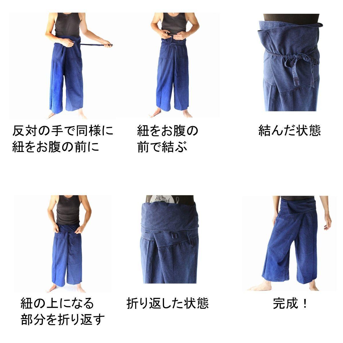 新品 インディゴ染ハーフタイパンツ メンズ レディース 兼用 Lサイズ ポケット付 エスニック ワイドパンツ_画像8