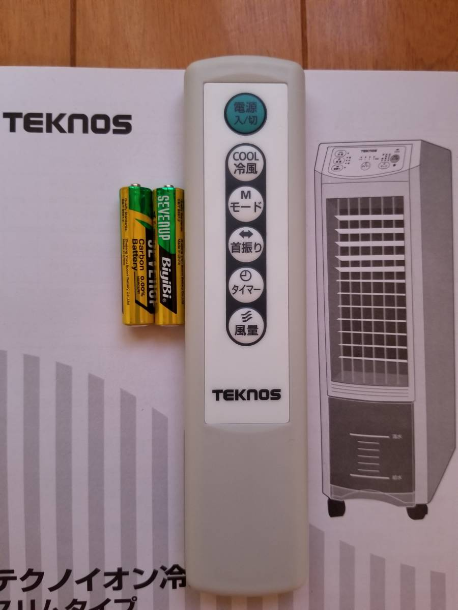 【使用期間少】TEKNOS テクノス テクノイオン 冷風扇 スリムタイプ TCI-007 中古良品_画像9