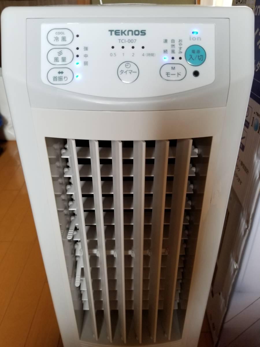 【使用期間少】TEKNOS テクノス テクノイオン 冷風扇 スリムタイプ TCI-007 中古良品_画像2