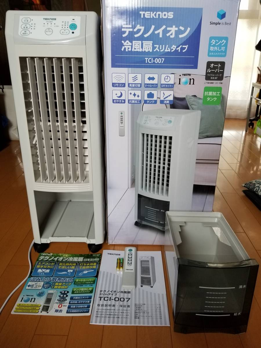 【使用期間少】TEKNOS テクノス テクノイオン 冷風扇 スリムタイプ TCI-007 中古良品
