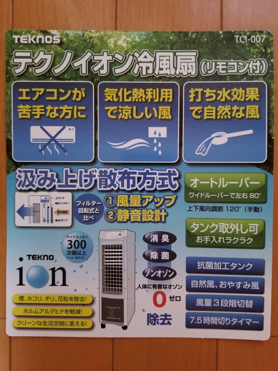 【使用期間少】TEKNOS テクノス テクノイオン 冷風扇 スリムタイプ TCI-007 中古良品_画像8