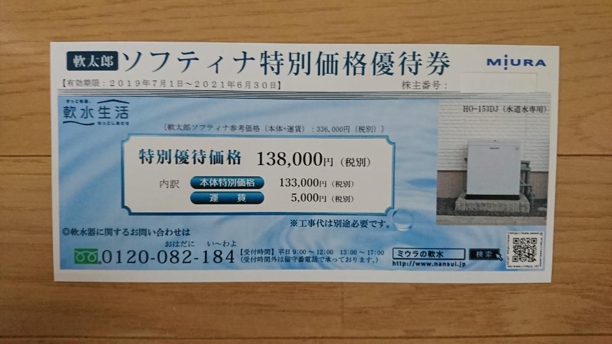 三浦工業 軟太郎 ソフティナ特別価格優待券HO-153DJ 有効期限2021年6月30日_画像1