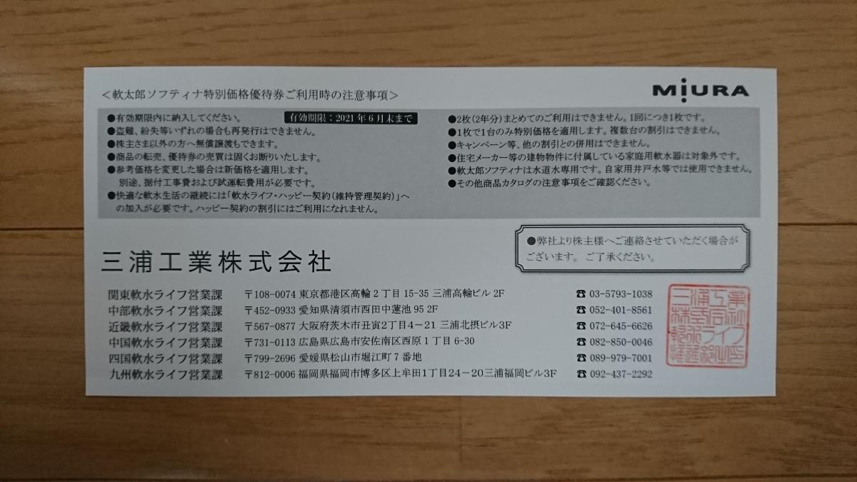 三浦工業 軟太郎 ソフティナ特別価格優待券HO-153DJ 有効期限2021年6月30日_画像2