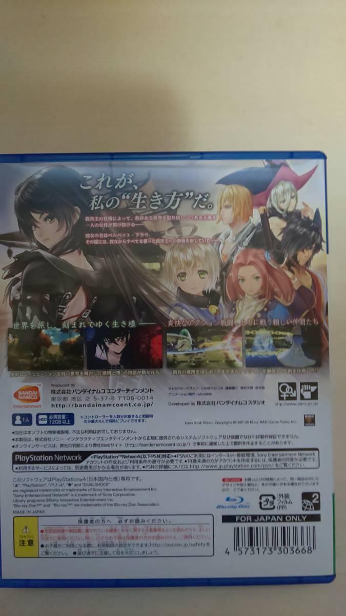 (中古品)テイルズ オブ ベルセリア Tales of Berseria バンダイナムコエンターテインメント PS4ソフト_画像2