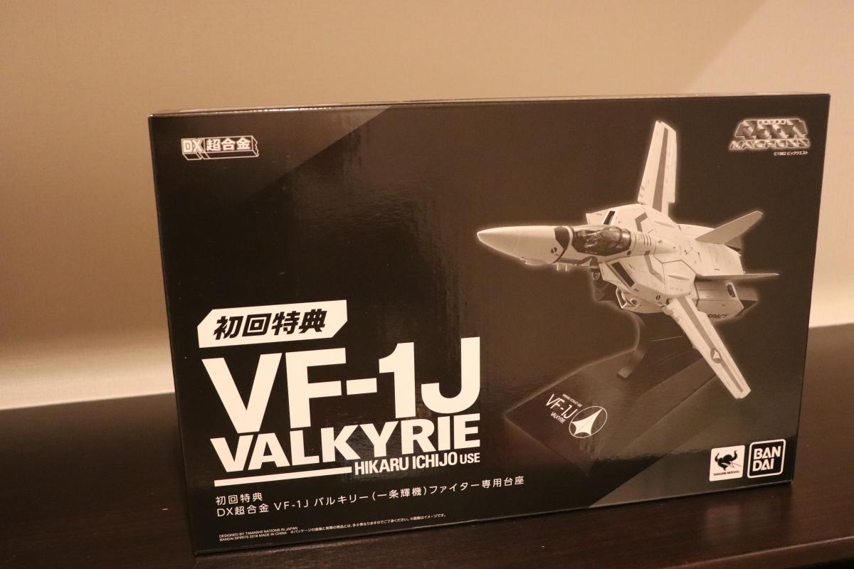 バンダイ DX超合金 マクロス VF-1J 一条輝機 初回限定版_画像3