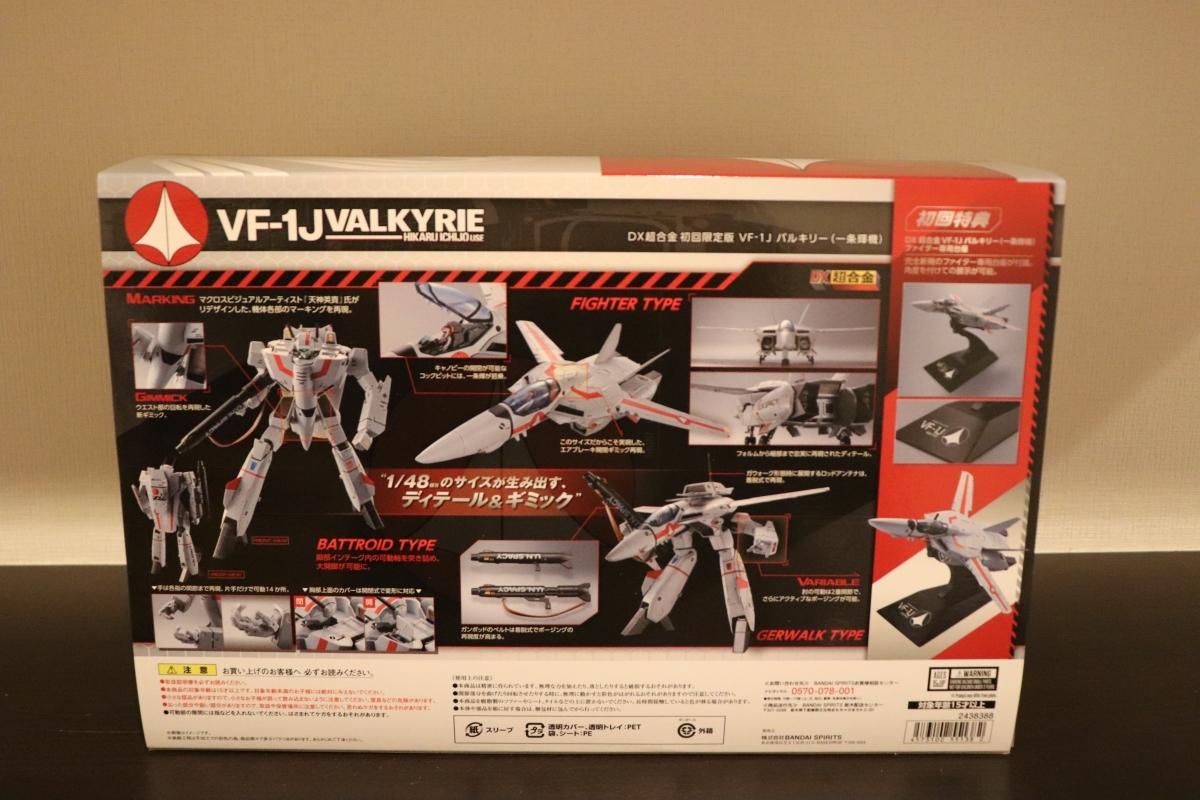 バンダイ DX超合金 マクロス VF-1J 一条輝機 初回限定版_画像2