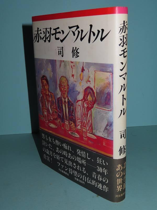 司修:【赤羽モンマルトル】*<初版・帯付>
