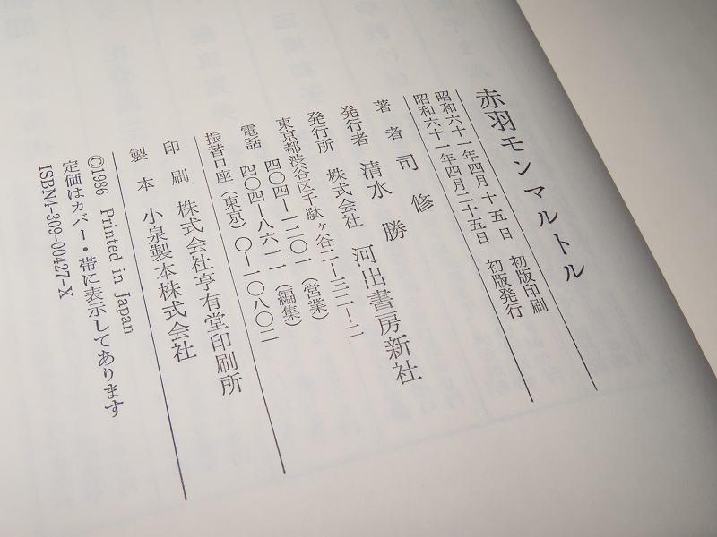 司修:【赤羽モンマルトル】*<初版・帯付>_画像5