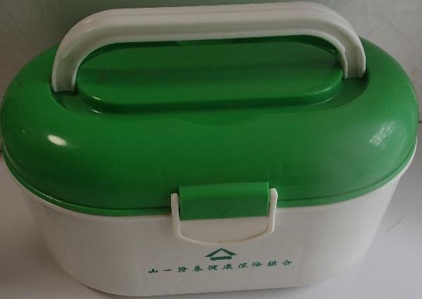810/救急箱 First aid kit box ケース/収納上手/細型トレー 仕切り板 ハンドル付 内収納/軽量プラスチック製/山一證券健康保険組合_画像1