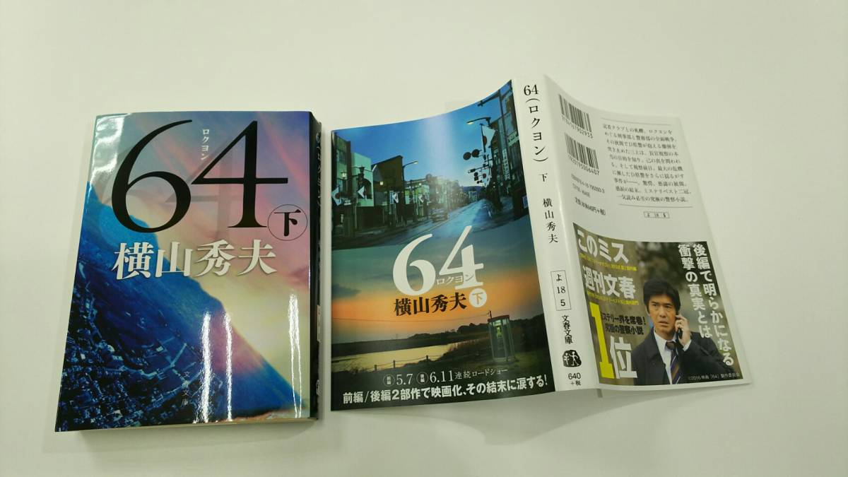 「64 下 横山秀夫」帯付美品 ダブルカバー 佐藤浩市 送料180円~ 同梱可