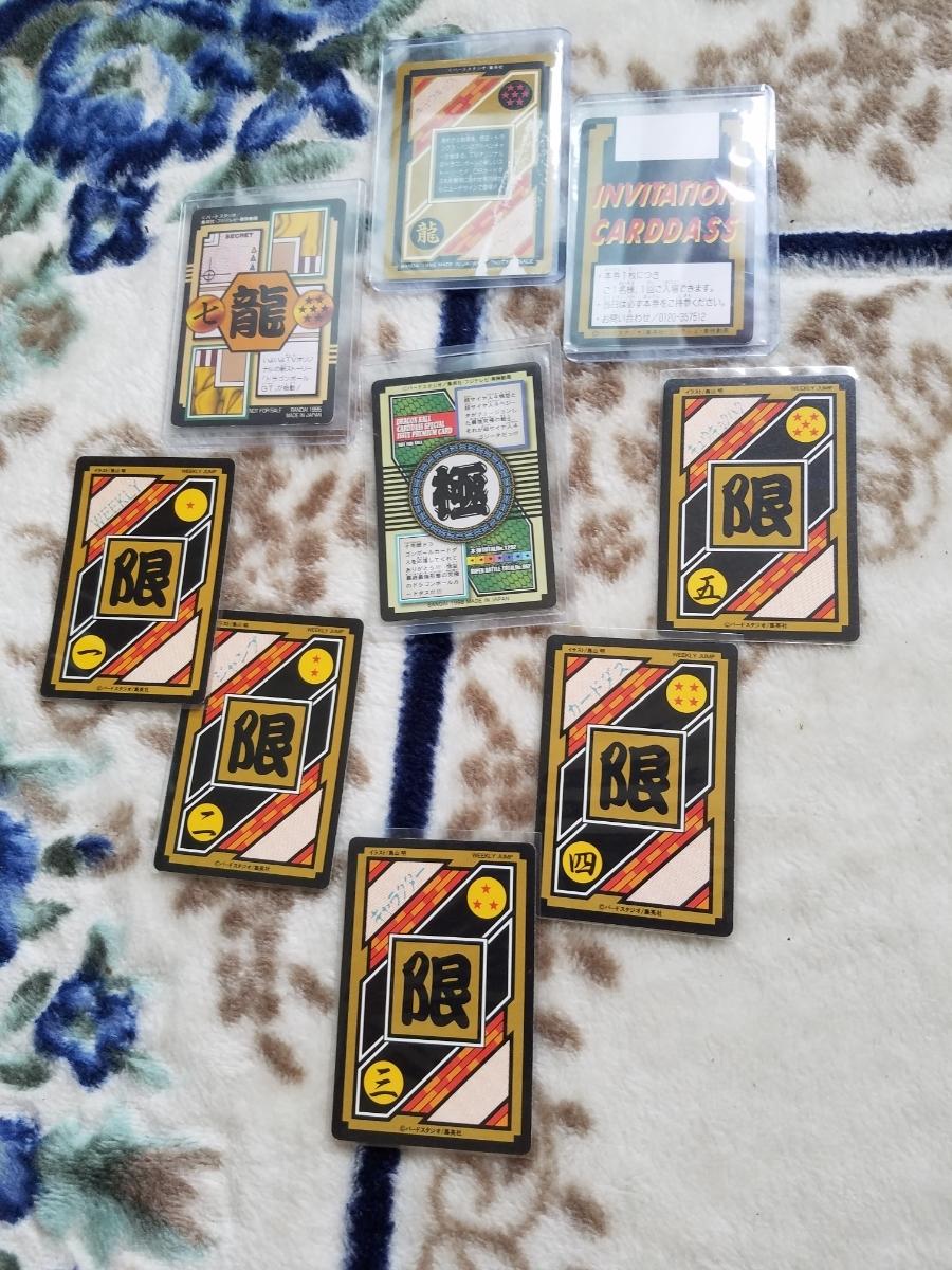 ドラゴンボール旧カードダス非売品9枚セット_画像2