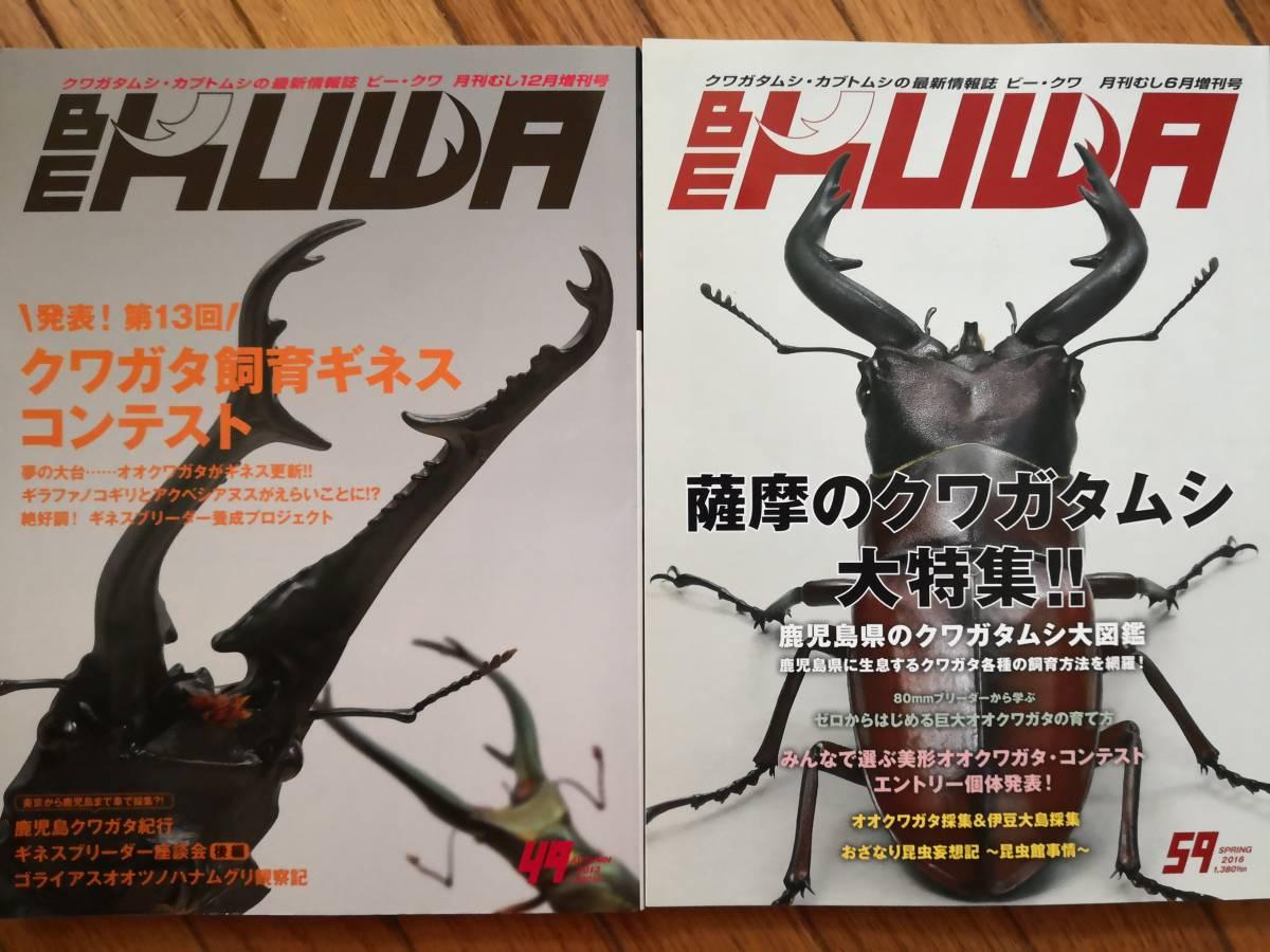 【送料無料】BE-KUWA 49号 59号 <2冊セット>