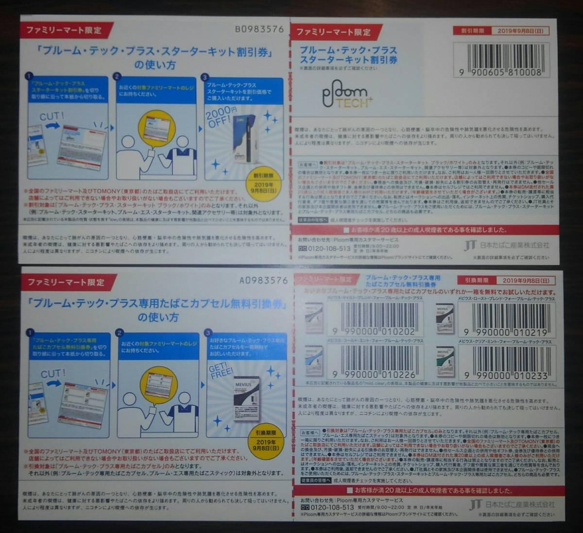 Ploom TECH+ プルーム・テック・プラス スターターキット 割引券 2000円 of タバコカプセル1箱 無料引換券 (ファミリーマート限定 )