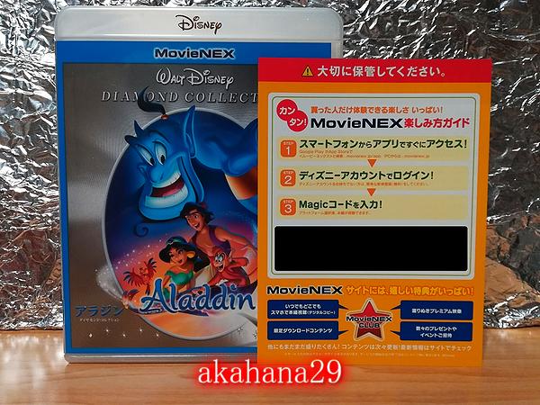 【送料無料】/ アラジン / マジックコード Magicコード / MovieNEX / デジタルコピー / PC スマホで本編が視聴可能に /_画像1
