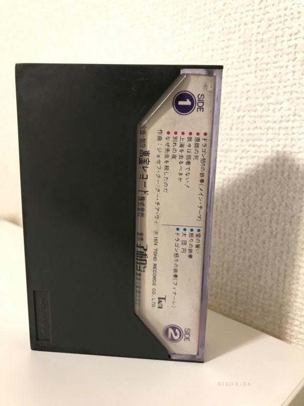 B17) ブルース リー カセット テープ ドラゴン 怒りの鉄拳 映画 サントラ サウンドトラック カセットテープ レア 国内盤 希少 肉声 中古_画像3