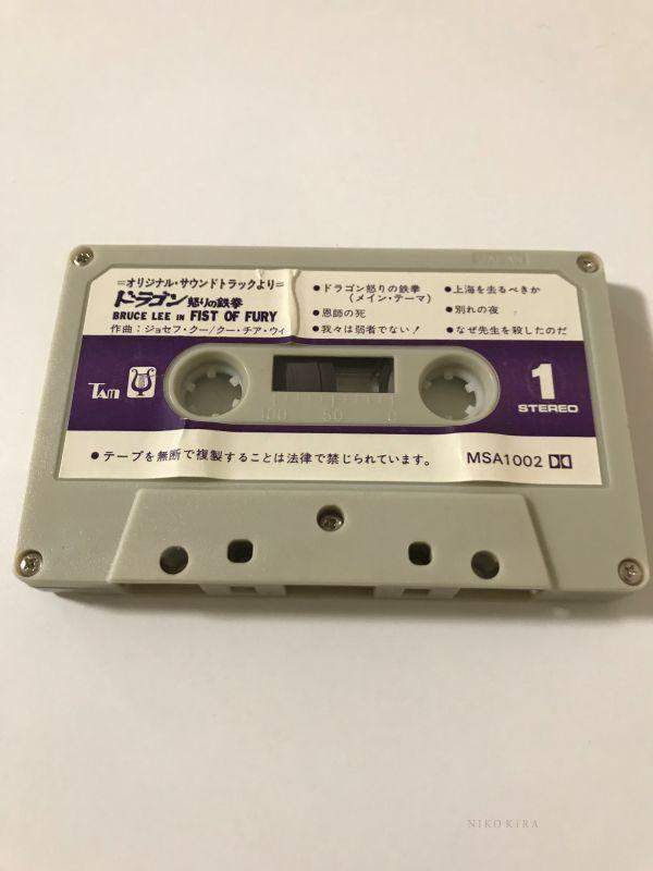 B17) ブルース リー カセット テープ ドラゴン 怒りの鉄拳 映画 サントラ サウンドトラック カセットテープ レア 国内盤 希少 肉声 中古_画像4