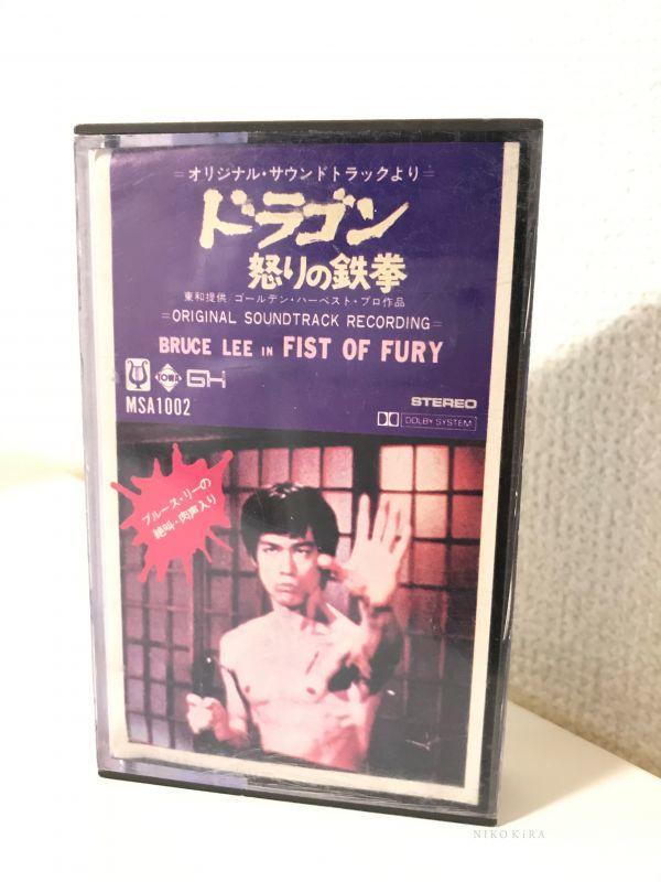 B17) ブルース リー カセット テープ ドラゴン 怒りの鉄拳 映画 サントラ サウンドトラック カセットテープ レア 国内盤 希少 肉声 中古