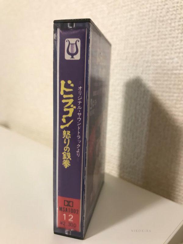 B17) ブルース リー カセット テープ ドラゴン 怒りの鉄拳 映画 サントラ サウンドトラック カセットテープ レア 国内盤 希少 肉声 中古_画像2