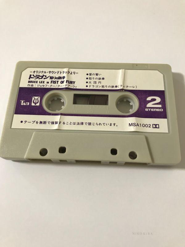 B17) ブルース リー カセット テープ ドラゴン 怒りの鉄拳 映画 サントラ サウンドトラック カセットテープ レア 国内盤 希少 肉声 中古_画像5