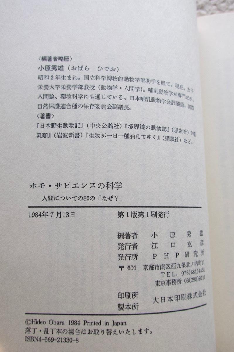 ホモ・サピエンスの科学 人間についての80のなぜ? (PHP研究所) 小原秀雄(編著)_画像7