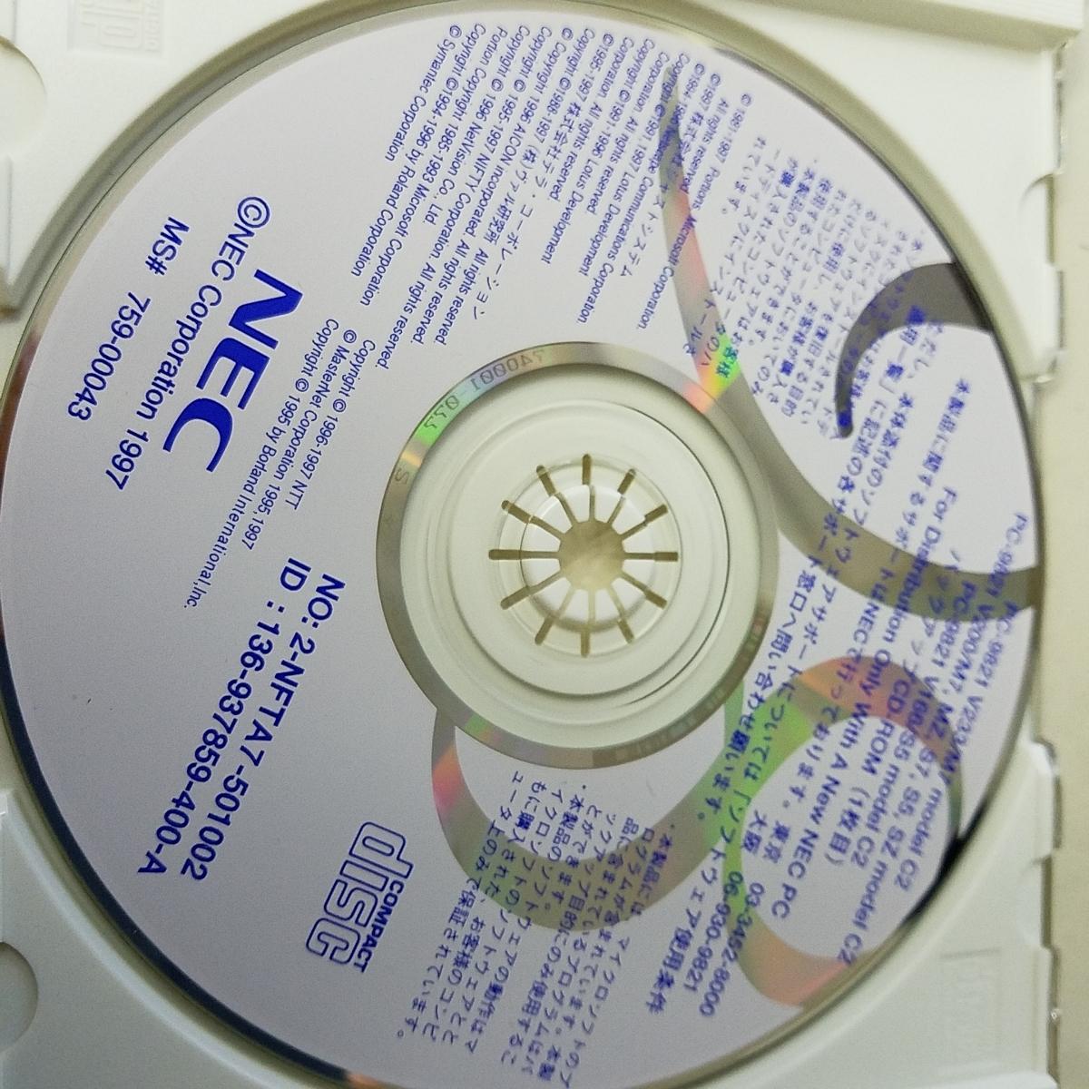 PC-9821V233/M7modelC2バックアップCD-ROM2枚