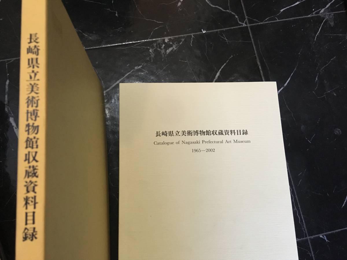 長崎県立美術博物館収蔵資料目録 絵画 彫刻 考古 歴史 民族 写真 目録 美術館 資料_画像1