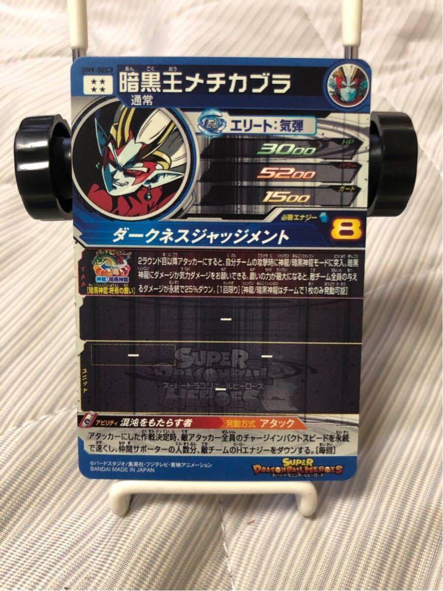 スーパードラゴンボールヒーローズ um9-sec3 暗黒王メチカブラ_画像2