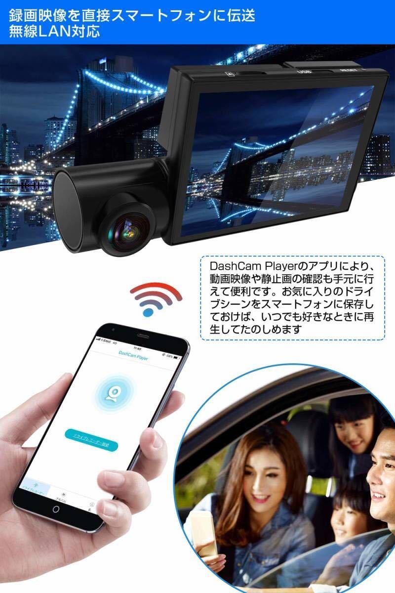 定価12800円 AKEEYO ドライブレコーダー 前後カメラ 車内外同時録画 ドラレコ 車内カメラ フルHD 1080P STARVIS搭載 暗視対応 GPS搭載_画像7
