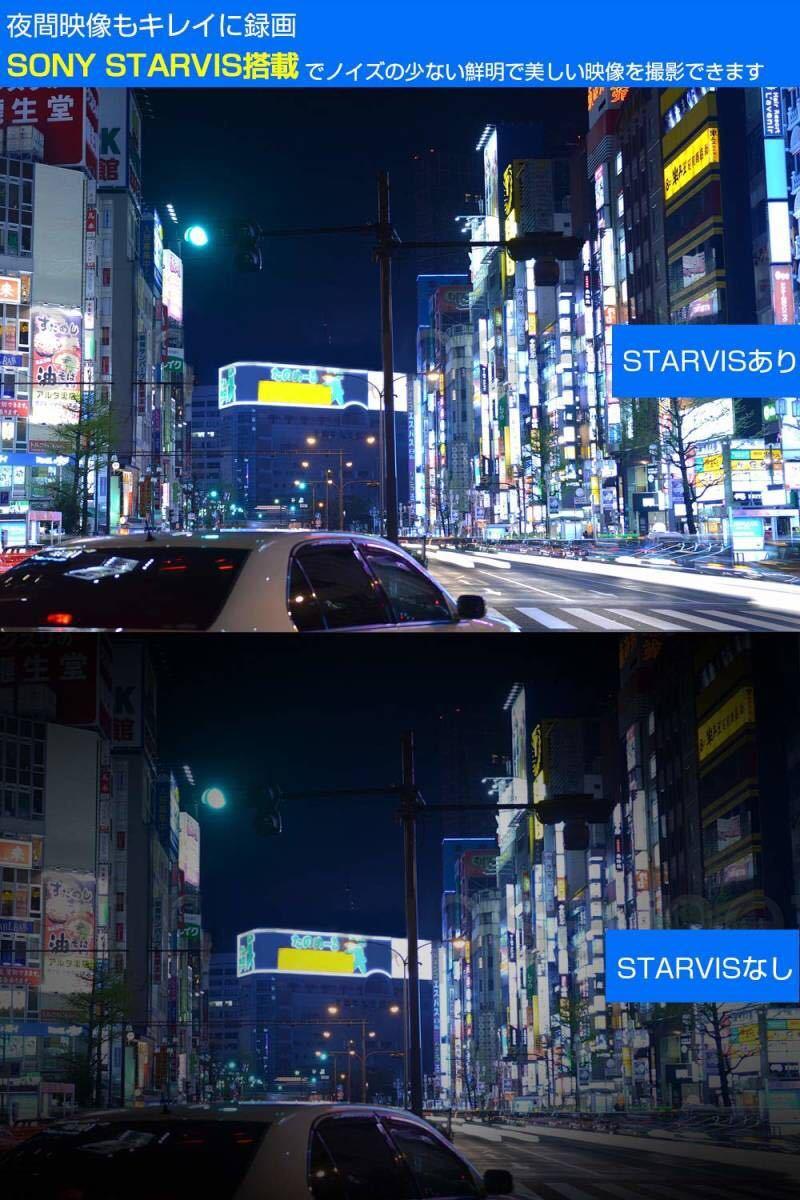 定価12800円 AKEEYO ドライブレコーダー 前後カメラ 車内外同時録画 ドラレコ 車内カメラ フルHD 1080P STARVIS搭載 暗視対応 GPS搭載_画像2