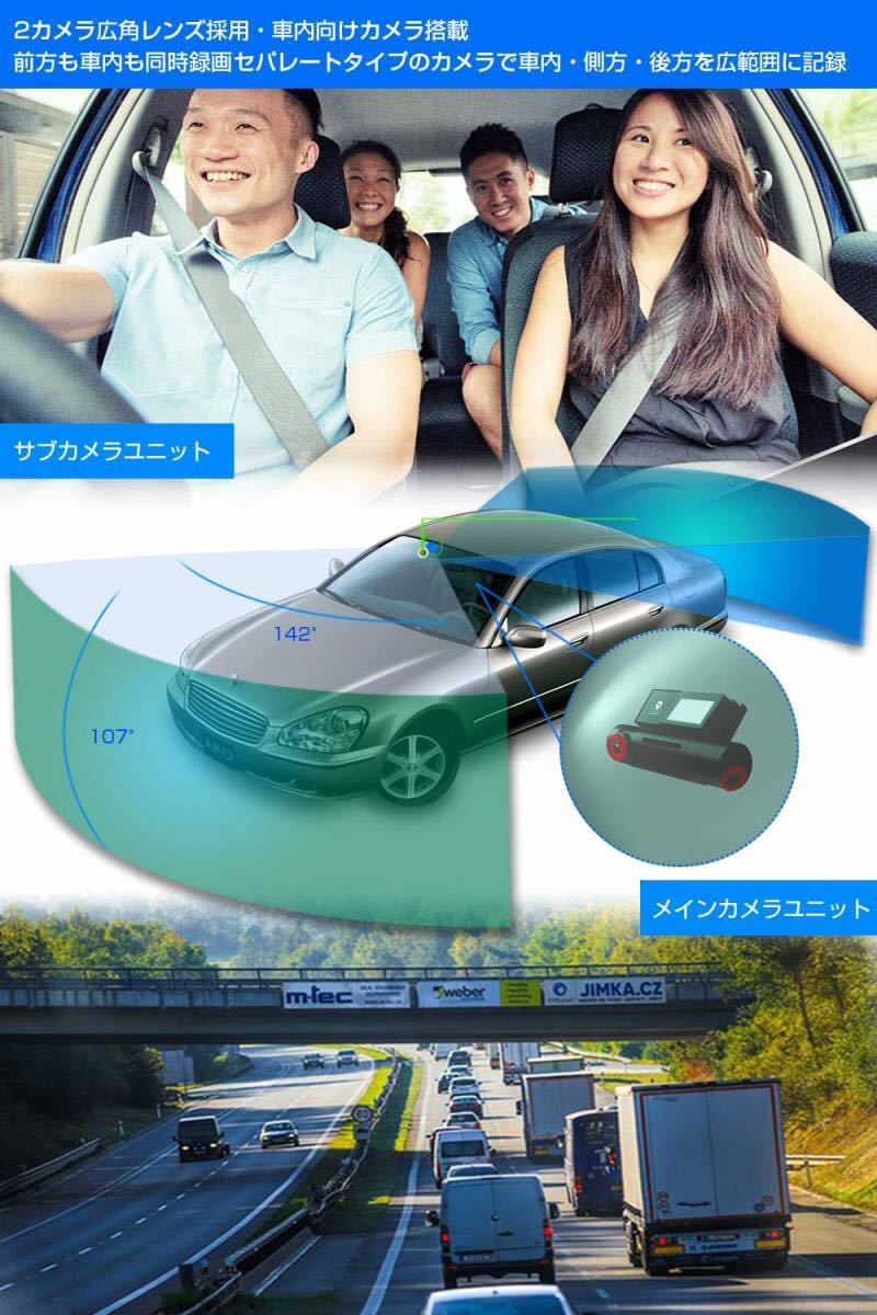 定価12800円 AKEEYO ドライブレコーダー 前後カメラ 車内外同時録画 ドラレコ 車内カメラ フルHD 1080P STARVIS搭載 暗視対応 GPS搭載_画像3