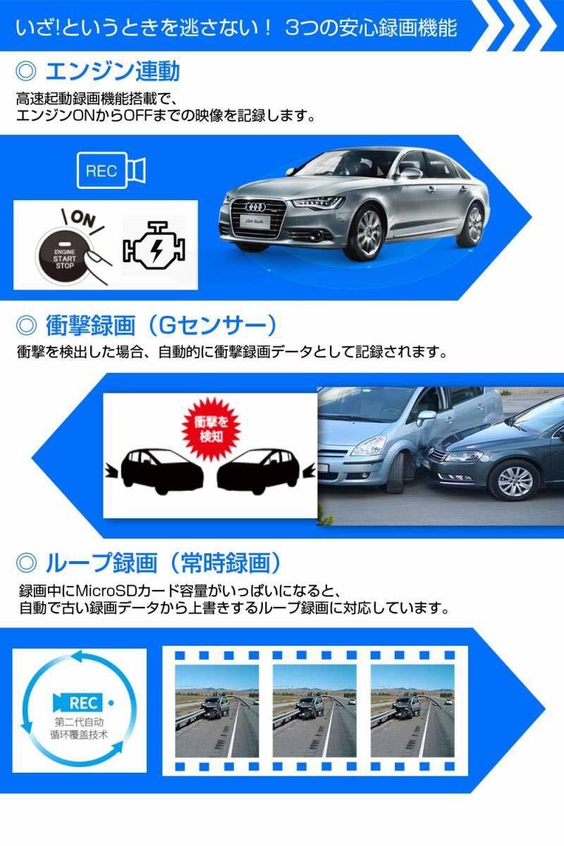定価12800円 AKEEYO ドライブレコーダー 前後カメラ 車内外同時録画 ドラレコ 車内カメラ フルHD 1080P STARVIS搭載 暗視対応 GPS搭載_画像5