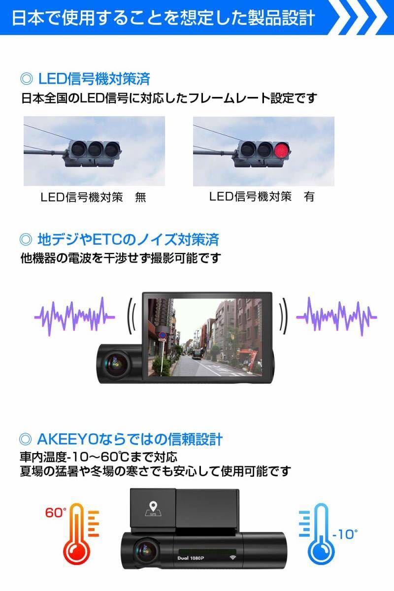 定価12800円 AKEEYO ドライブレコーダー 前後カメラ 車内外同時録画 ドラレコ 車内カメラ フルHD 1080P STARVIS搭載 暗視対応 GPS搭載_画像6