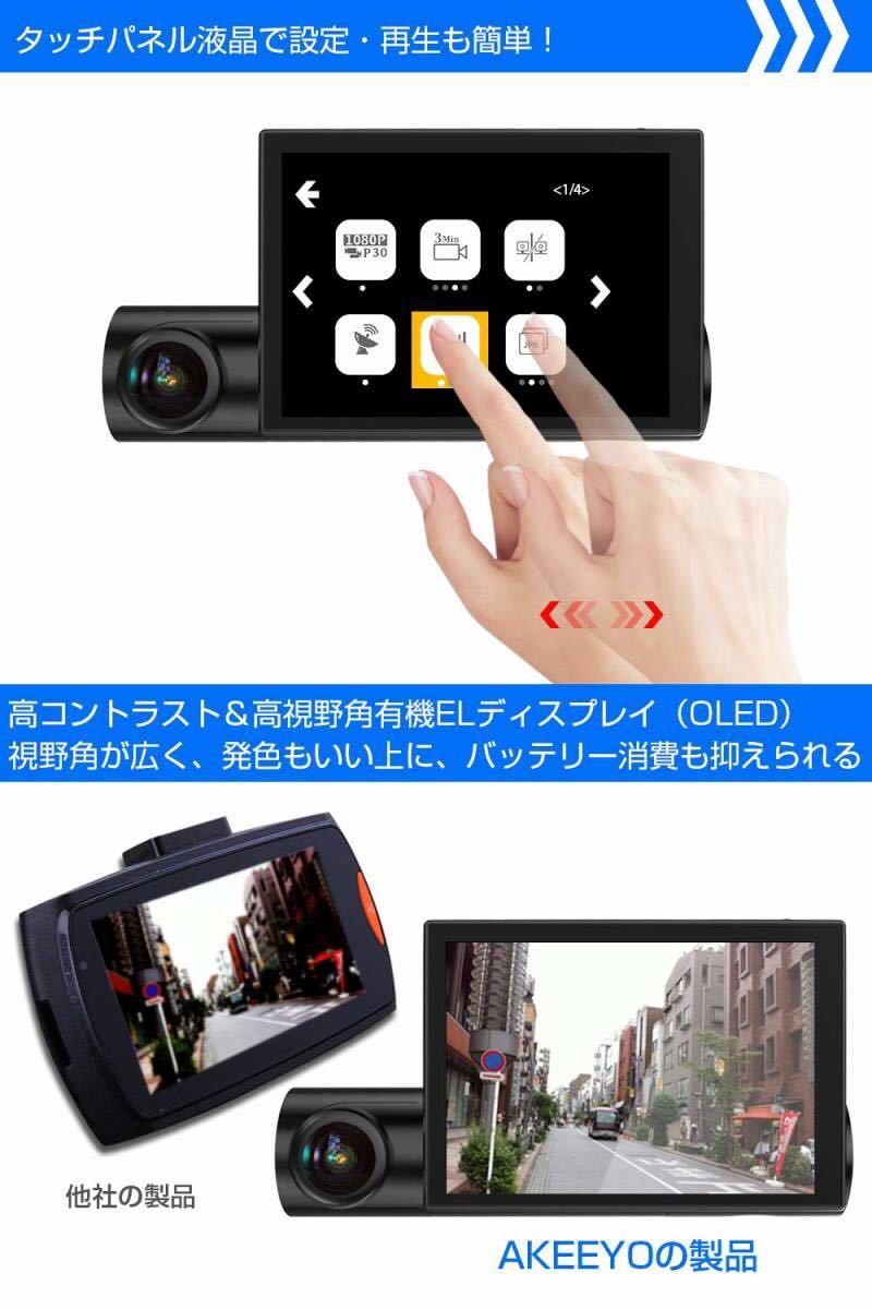 定価12800円 AKEEYO ドライブレコーダー 前後カメラ 車内外同時録画 ドラレコ 車内カメラ フルHD 1080P STARVIS搭載 暗視対応 GPS搭載_画像4