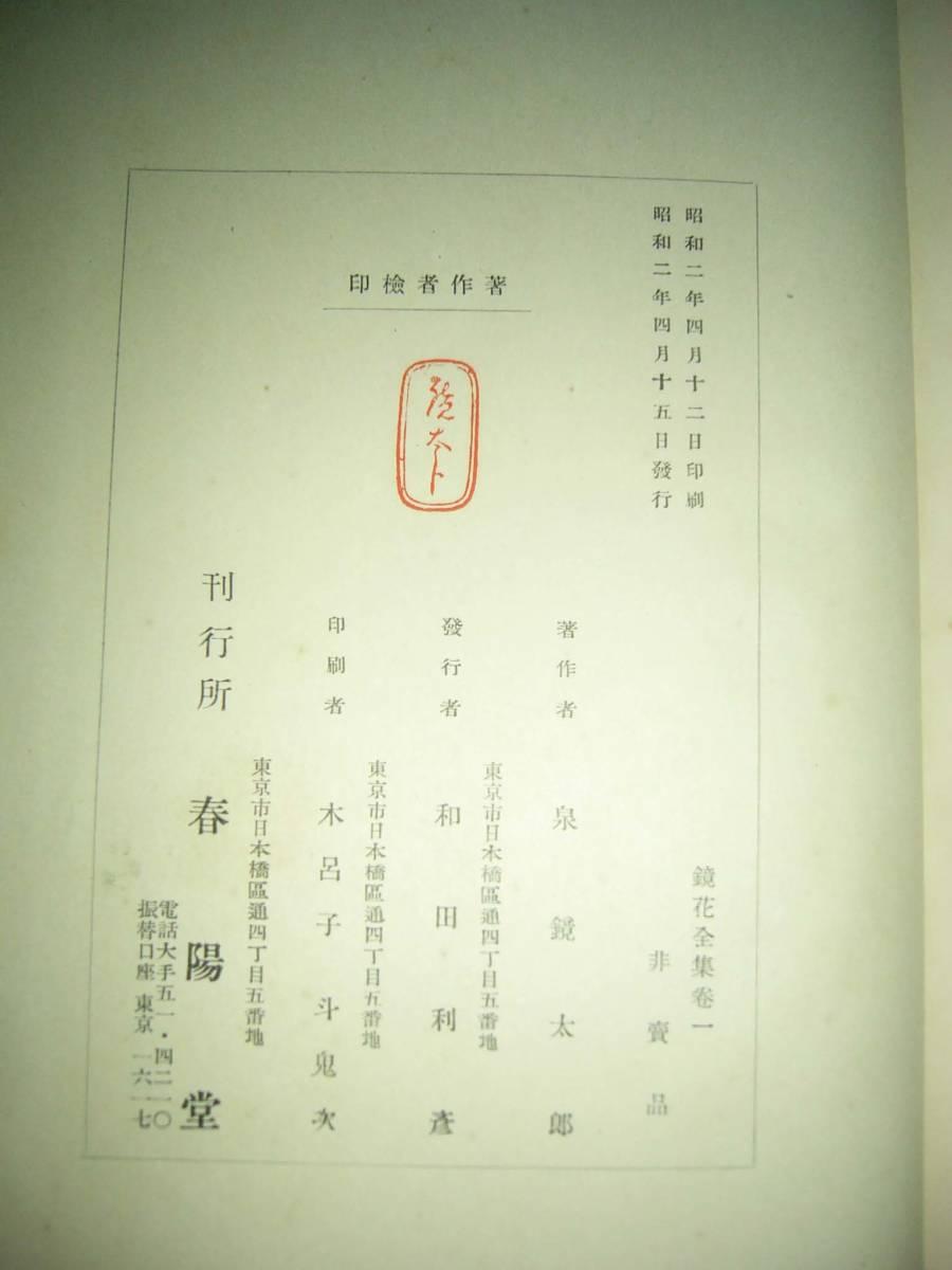 鏡花全集 全15巻 春陽堂_画像10