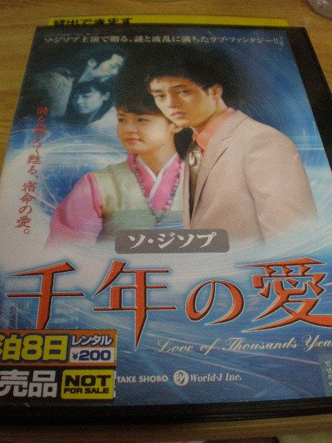 韓国ドラマ【DVD】千年の愛Vol.10/時を超えて甦る、宿命の恋/日本語字幕/ケース無し。_画像1
