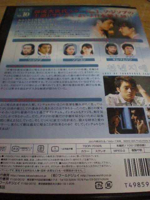 韓国ドラマ【DVD】千年の愛Vol.10/時を超えて甦る、宿命の恋/日本語字幕/ケース無し。_画像2