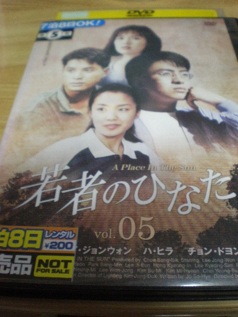 韓国ドラマケース無し【DVD】若者のひなたVol5/ぺ・ヨンジゥン/イ・ジョンウォン/_画像1